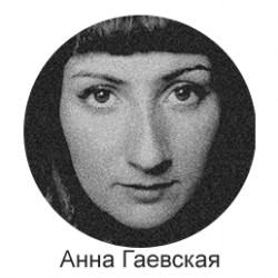 """Анна Гаевская """"Свадьба. Практические советы"""""""