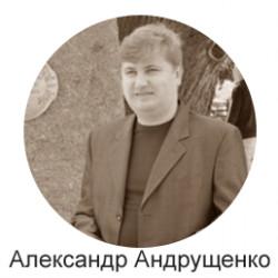 "Александр Андрущенко ""Жития святых"""