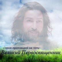 Великий Первосвященник