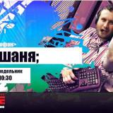 рубрика iДомофон на Ё-радио