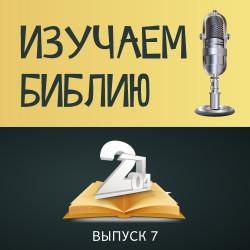 ВЫПУСК 07 - «Конец закона - Христос» 2014/2