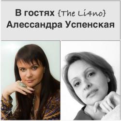 Алессандра Успенская: Автор проекта и создатель системы в Emotionomika