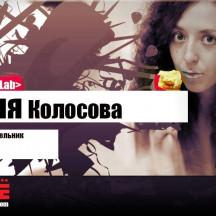 """рубрика """"СтайЛаб"""" на Ё-радио"""
