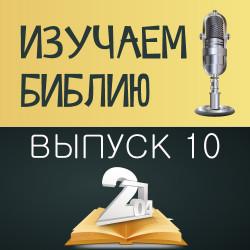 ВЫПУСК 10 - «Христос, закон и заветы» 2014/2