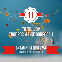 """ВЫПУСК 11 - «Толк-шоу """"Вопрос и еще вопрос"""" 1»  (2014)"""