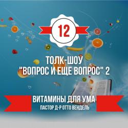 """ВЫПУСК 12 - «Толк-шоу """"Вопрос и еще вопрос"""" 2»  (2014)"""