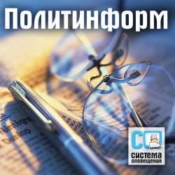 Политинформация. Выпуск №1