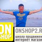 Onshop2.ru - школа продвижения прибыльного интернет магазина.
