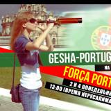 Força Portugal на Ё-радио