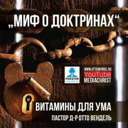 ВЫПУСК 13 - «МИФ О ДОКТРИНАХ»  (2014)