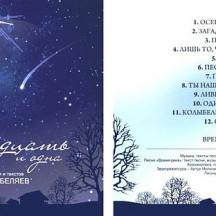 """Альбом песен """"Двенадцать и одна"""", фрагмент песни"""