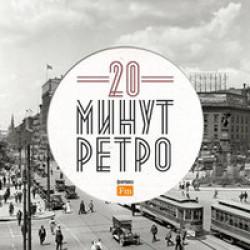 Танцевальные мелодии 30-40-х годов (070)