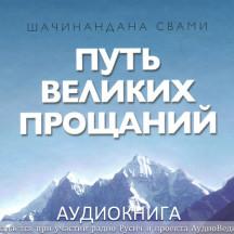 Шачинандана Свами - Путь великих прощаний