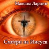 Смотри на Иисуса