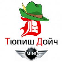 Мини Тюпиш Дойч