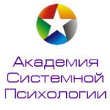 Академия Системной Психологии