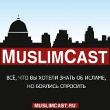 MuslimCast - ислам из первых уст