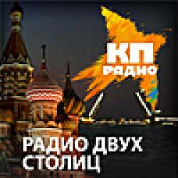 Радио двух столиц. Гость программы: музыкант и композитор Олег Кваша
