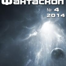 Фантаскоп №004 2014