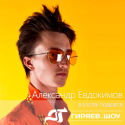 О веб-дизайне, проектах и будущем с Александром Евдокимовым