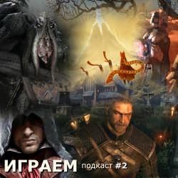 Играем #2 - Лучшие игры Gamescom 2014