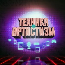 Техника и артистизм