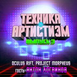 Выпуск 3. Виртуальная реальность, Oculus Rift и Project Morpheus. В гостях Антон Логвинов.