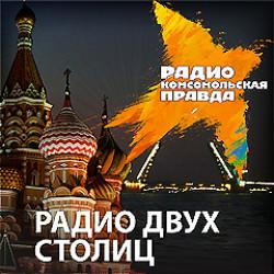 Радио двух столиц. Гость программы: Алексей Иващенко, актер, певец