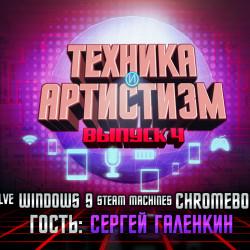 Выпуск 4. В гостях Сергей Галенкин. Steam Machines, Windows 9, Chromebooks