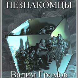 Вадим Громов - Незнакомцы