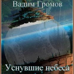 Вадим Громов - Уснувшие небеса