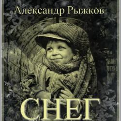 Александр Рыжков - Снег