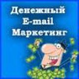 E-mail рассылка - основа интернет-бизнеса