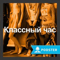 Классный час. Советская школа - 07 сентября, 2014