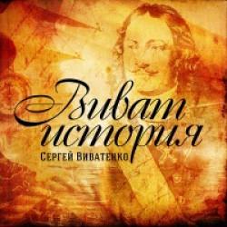 """История Кубы: 20век. Программа """"Виват История"""" (092)"""