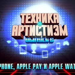 Техника и артистизм, выпуск 6 – Презентация Apple; обсуждаем новые iPhone, Apple Pay и Apple Watch