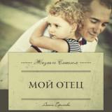"""Жизнь со Смыслом. аудиокурс """"МОЙ ОТЕЦ"""""""