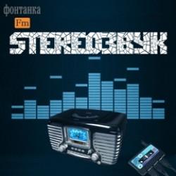 Stereoзвук— это авторская программа Евгения Эргардта (103)