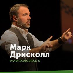 Марк Дрисколл – Иисус прощает грешницу