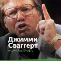 ББ Джимми Сваггерт
