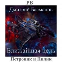 Дмитрий Басманов - Ближайшая цель