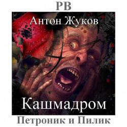 Антон Жуков - Кашмадром