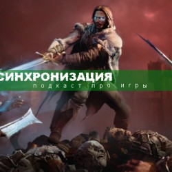 Синхронизация #7 Воин-жнец-кузнец