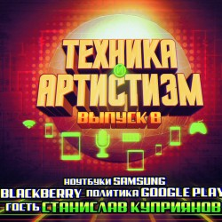 Техника и артистизм, выпуск 8 – Blackberry Passport, ноутбуки Samsung, политика Google Play
