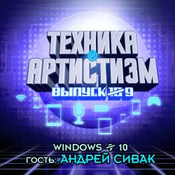 Техника и артистизм, выпуск 10 – Windows 10