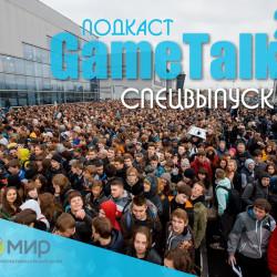 Game Talk - Спец Выпуск(Игромир)