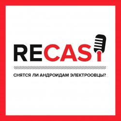 reCast #15 — Полтора подкастера и ИгроМир