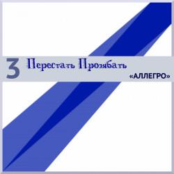 Тюнинг ватника III. АЛЛЕГРО