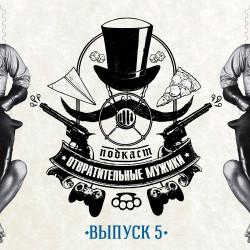 Выпуск 5. Финские гей-марки