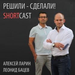 Решили - Сделали! ShortCast с Дмитрием Плеховым